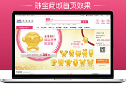 珠宝行业网站