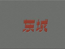 字体小结——每日三字
