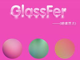 GlassFer(玻璃范儿)