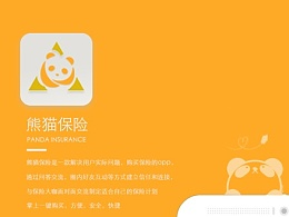 APP包装-熊猫保险