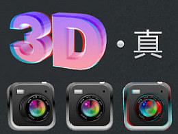 红蓝3D主《3D•真》