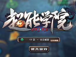 2016年    RPG立项  游戏UI初稿
