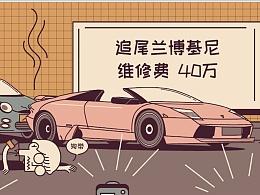 视知视频:MG动画,撞了豪车怎么办