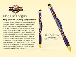 王者弹簧圆珠笔与王者笔筒设计