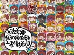 天朝羽原创QQ表情静态版150枚