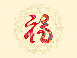 蛇年福字创意设计图片