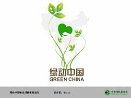 绿动舞动心动中国