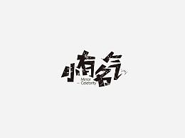 2014-2016 字画字说 | 字体合集