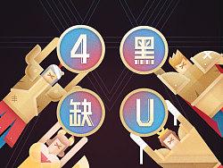 王者荣耀S6赛季总结(与Cherieyang合作)