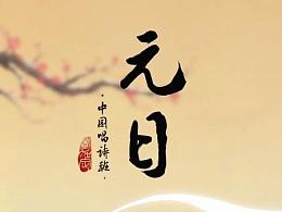 《中国唱诗班》之《元日》
