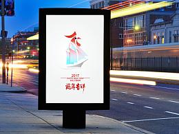 2017鸡年全球吉庆生肖设计大赛(参赛作品)(未获奖,呵呵)