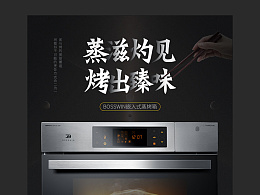 BOSSWIN烤箱-详情页