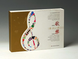 国礼中国名歌中国名乐