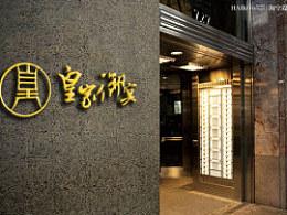 皇家御宴餐饮管理有限公司 · LOGO设计 | 北京海空设计