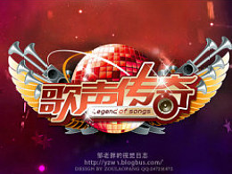 山东卫视歌唱选秀节目《歌声传奇》视觉设定