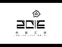 2016作品汇总|招贴|logo|包装|图案|手绘