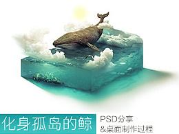 桌面练习两张【化身孤岛的鲸】-[带过程&PSD分享]