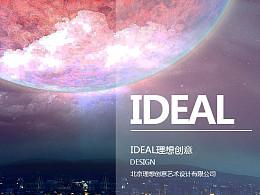 北京理想创意艺术设计有限公司