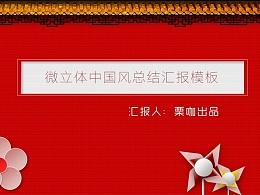咖出品】微立体中国风红色总结汇报PPT模板-jjs10051420的推荐内容