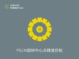 【充电时间】Ps&AI旋转中心点精准控制