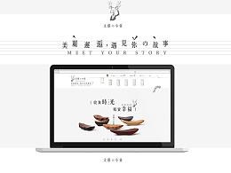 文艺の小资   杂货店网页设计