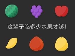 15个扁平化风格的水果系列图标