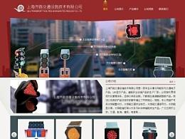 器材类企业网站