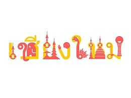【毕业设计作品】城市名称字体设计 - 动画与综合设计