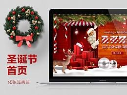 圣诞节美妆类目首页(附海报PSD)