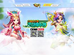 西游乱斗官网——(PC端+手机端)