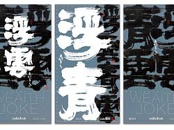 一组书法汉字海报