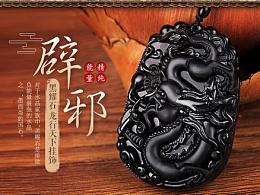 黑曜石挂饰详情页