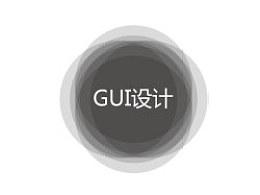 GUI设计