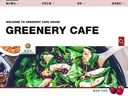 绿茵阁网页设计