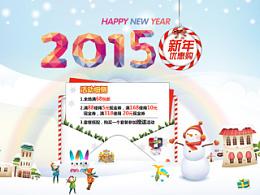 天猫商城玩具店2015促销页面