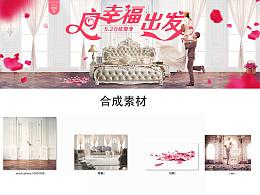 520 表白季-结婚季淘宝电商海报
