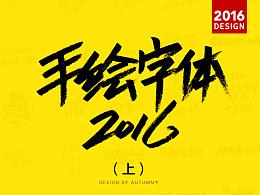|2016上半年-手绘字体作品|