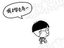 小明系列漫画——上学去