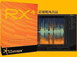 影视飓风出品:影视音频之 利用iZotope RX 4修复音频问题