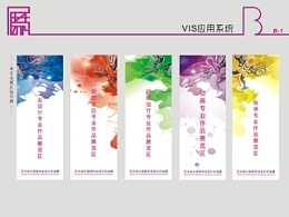 武汉工程大学《2014艺术设计学院毕业设计作品展》VIS视觉识别系统B部分
