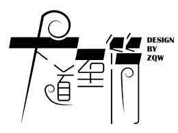 大道至简字体设计练习