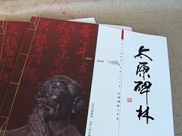 书籍设计《太原碑林》