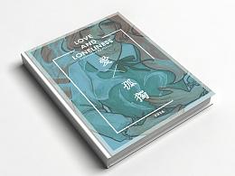 毕业设计-插画衍生品小画册