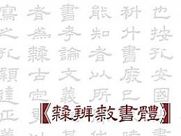 「TypeLand隸辨隸書體」发布,含试用版下载
