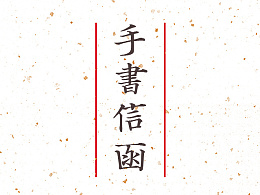 手书信函喜帖-附小字放大-鲲出