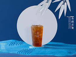 乌铁茶集|新古风茶饮