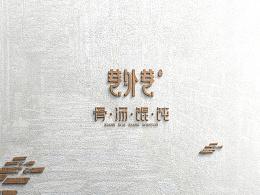 餐饮食品logo -巷外巷 骨汤馄饨