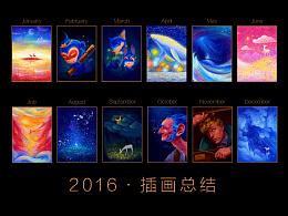 2016·插画总结