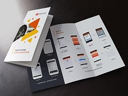 慧星云科技 - 三折页设计
