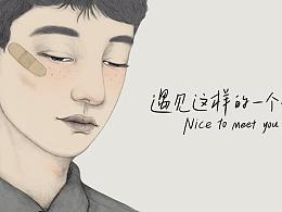 毕业设计/《遇见这样的一个你》人物插画#青春答卷2017#